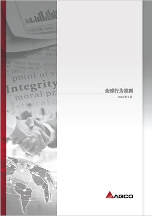 Code_of_Conduct_Chinese_cover-only